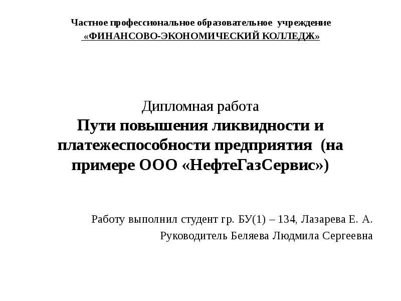 Дипломная работа анализ ликвидности и платежеспособности предприятия 4037
