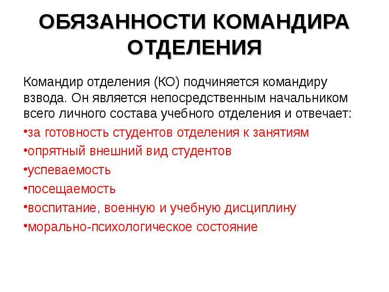 Башкортостан обязанности командира отделения мчс дачу Калужской
