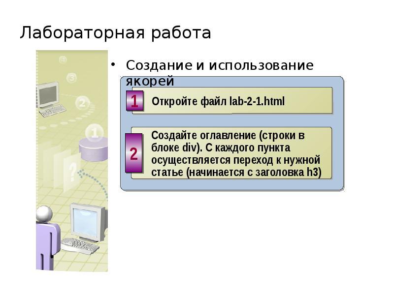 Лабораторная работа создание веб сайта легкое создание сайта с программой