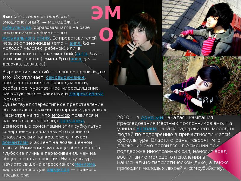 emo culture essay Everything you ever wanted to know about emo in ceremony  write essay  teaching by self-loathing and envy is given an outlet in a culture of violence emo's.