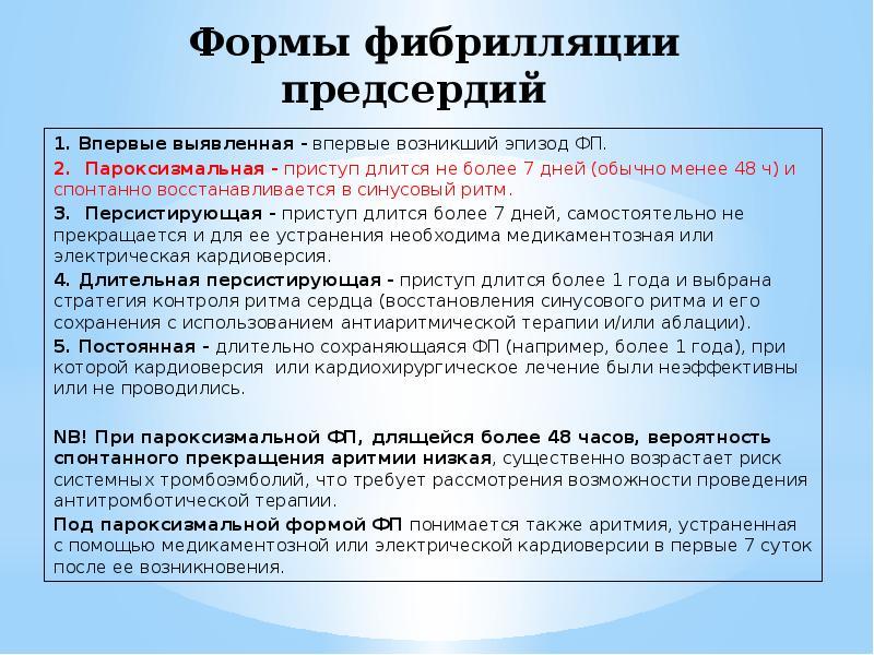 образовалась обвисшая стандарт помощи при пароксизмальной фибрилляции Иваныч фамилии Глотов