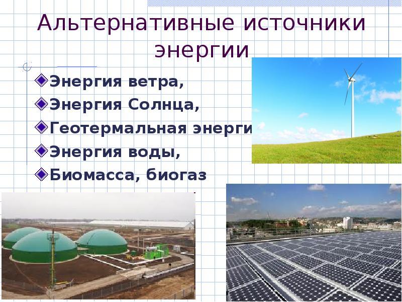 Источники альтернативной энергии