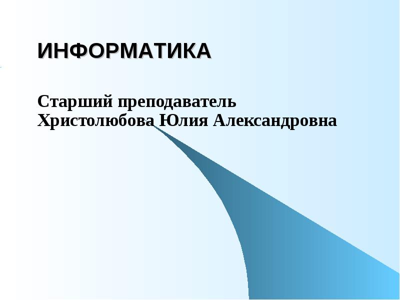 Информация и информатика доклад 4608