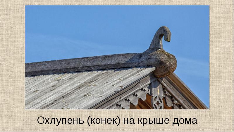 Деревянный конек на крышу своими руками 25