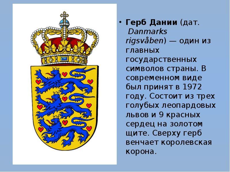 картинки флага и герба дании качество