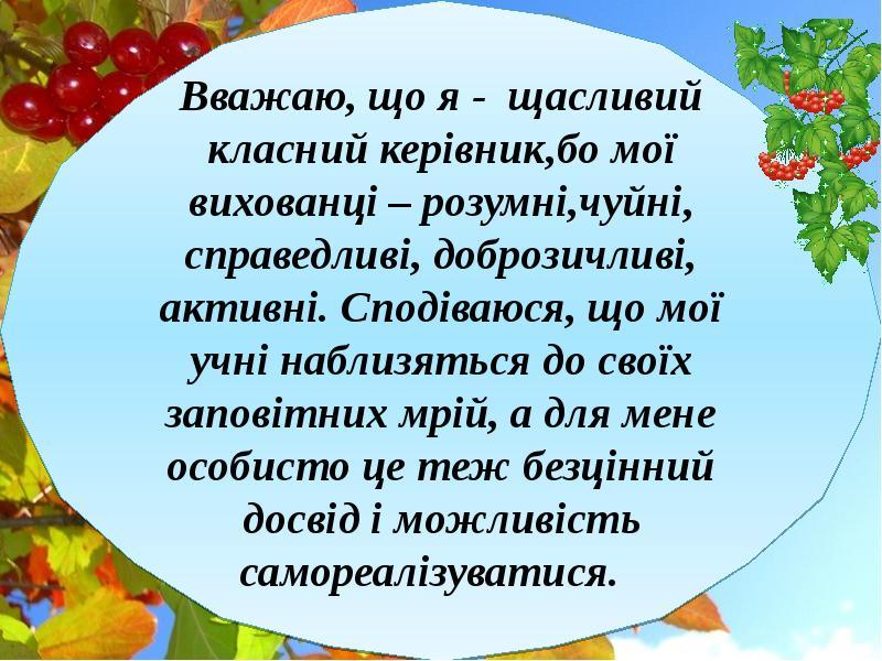 Всеукраїнський конкурс класний керівник року