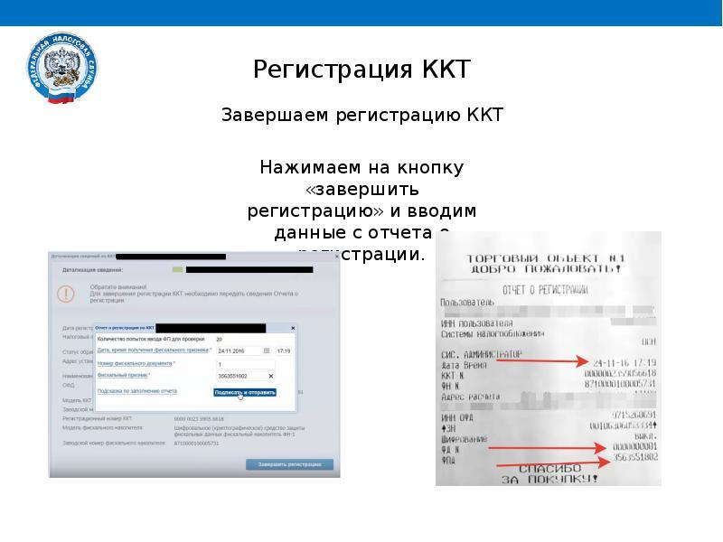 регистрация ккт в налоговой пошаговая инструкция
