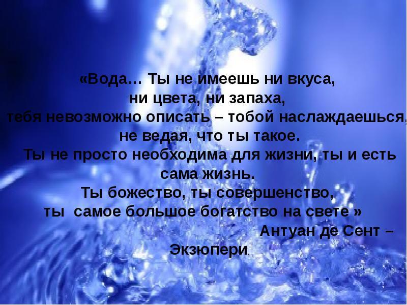 Смешное стихотворение про воду