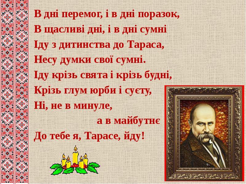 стихи тараса шевченко будапеште, достаточно обеспеченной