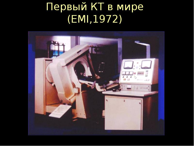 emi ct scanner In 1972, when the company placed the first ct scanner in a london hospital, emi was a record production company with a small electronic components design and manufacturing division in britain in 1976, medical electronics contributed almost 20% to corporate pre-tax income.