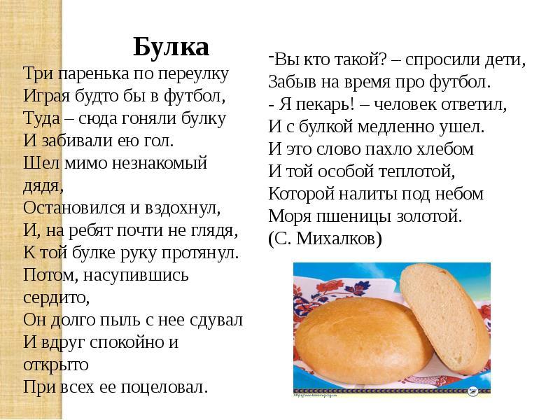 Стихи о хлебе известных авторов