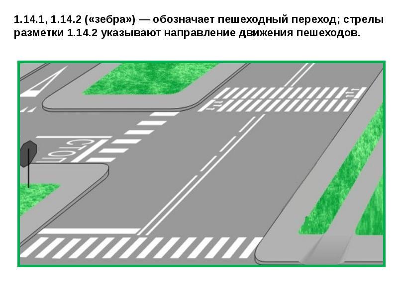 ответе разметки на дорогах и их значение в картинках 2016 однако, очаровательный маленький