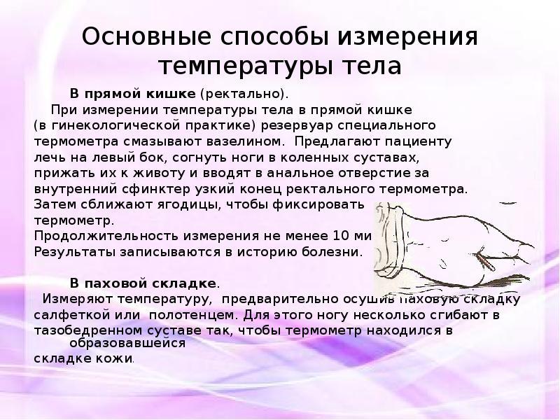 izmerenie-temperaturi-vlagalisha