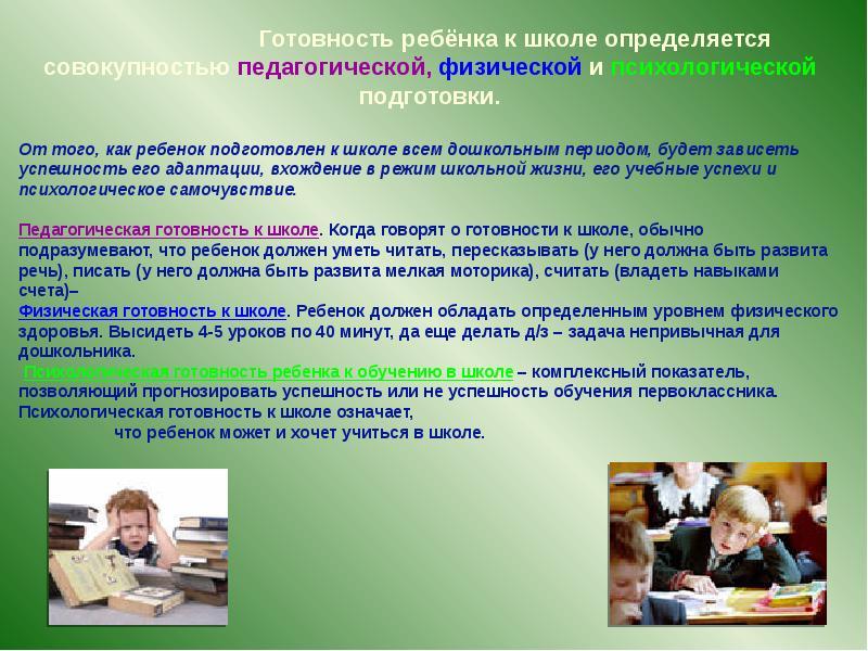 Готовности ребенка шпаргалка диагностика к школе психологической