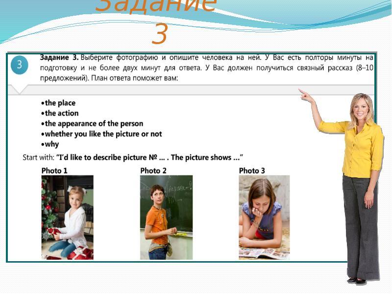 Тест на описание картинки