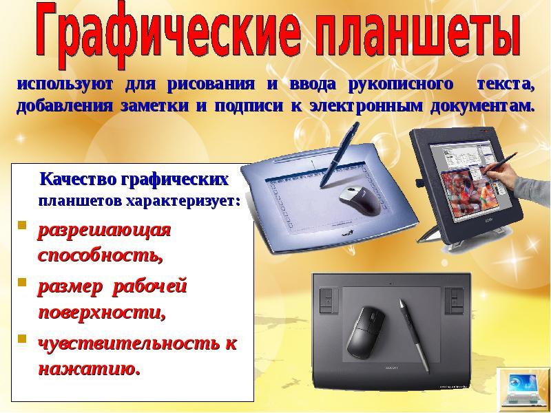 Реферат устройства ввода информации в пк 4335
