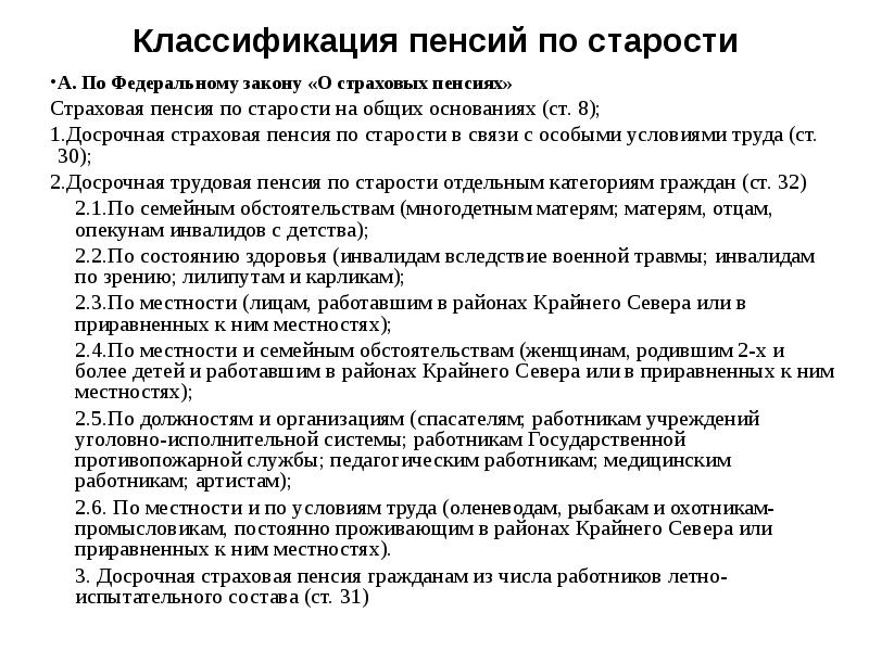 Доклад пенсия по старости 1095