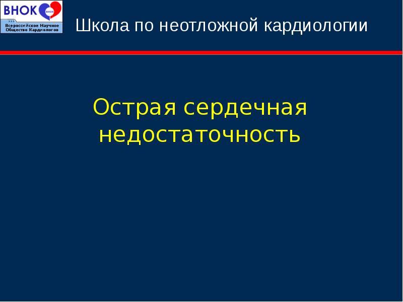 Всероссийское научное общество кардиологов