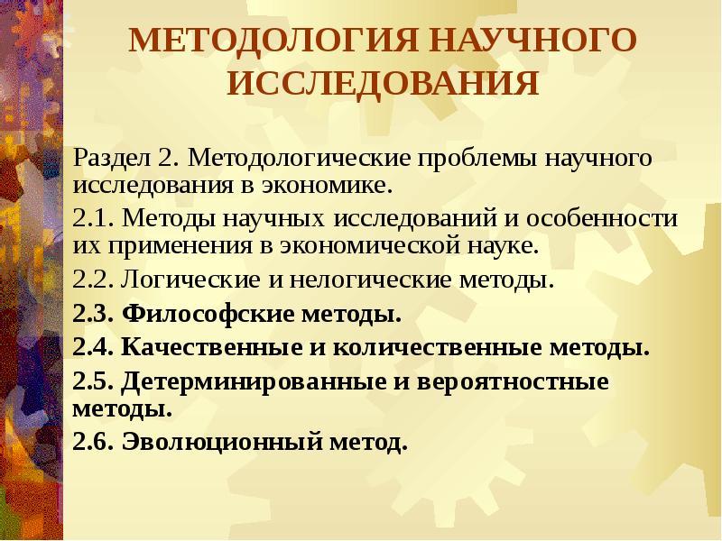 философия и методология научного исследования что
