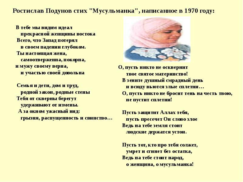 Стих мусульманки