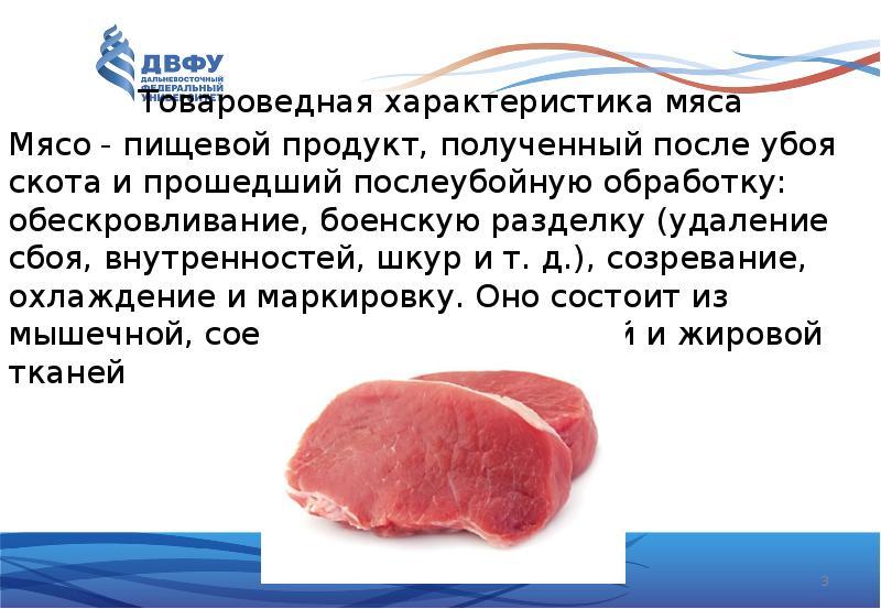 Мясо после убоя говядины