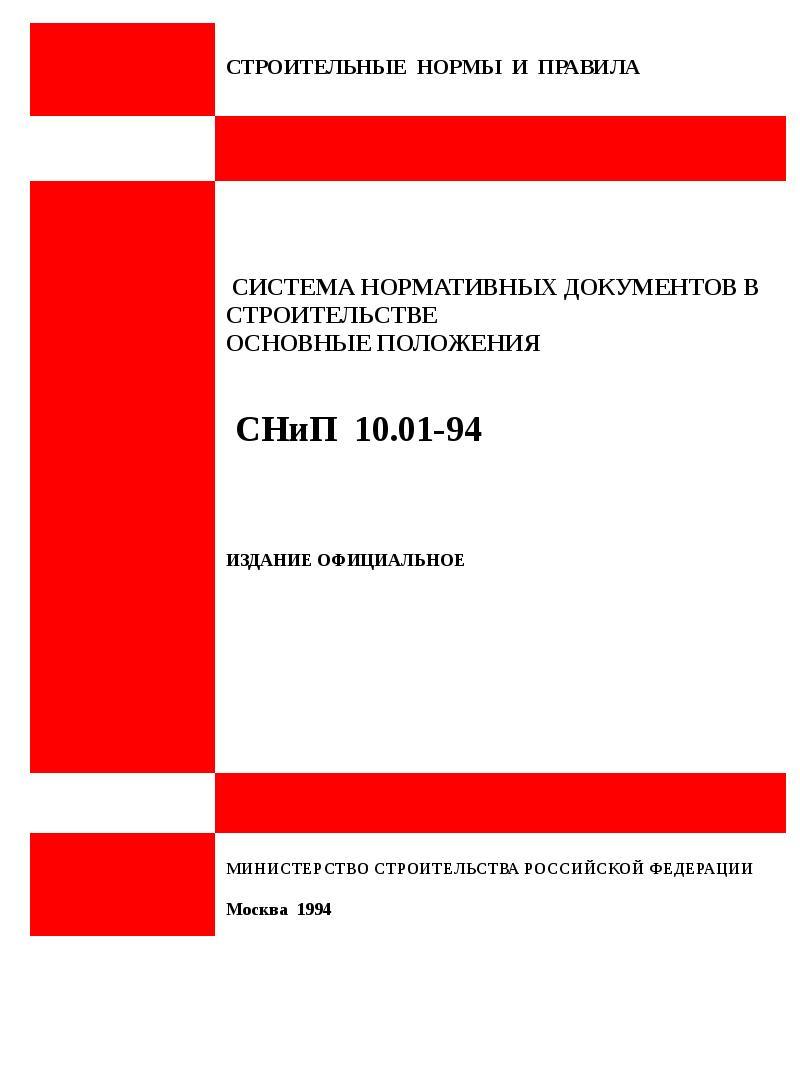строительные нормы и правила российской федерации