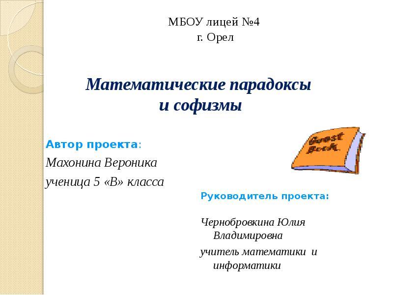 Парадоксы и софизмы математические реферат 9658