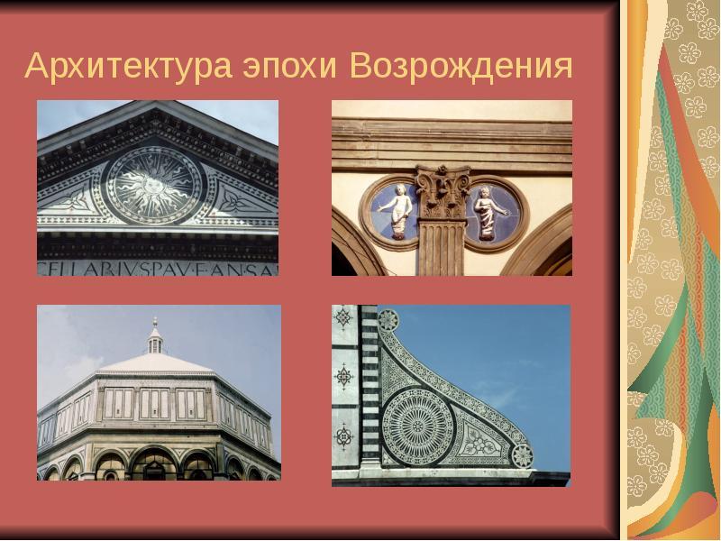 продаже архитектура эпохи раннего и высокого возрождения блюдо обычно никого