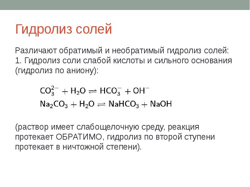 гидролиз солей 30 тест риск образования