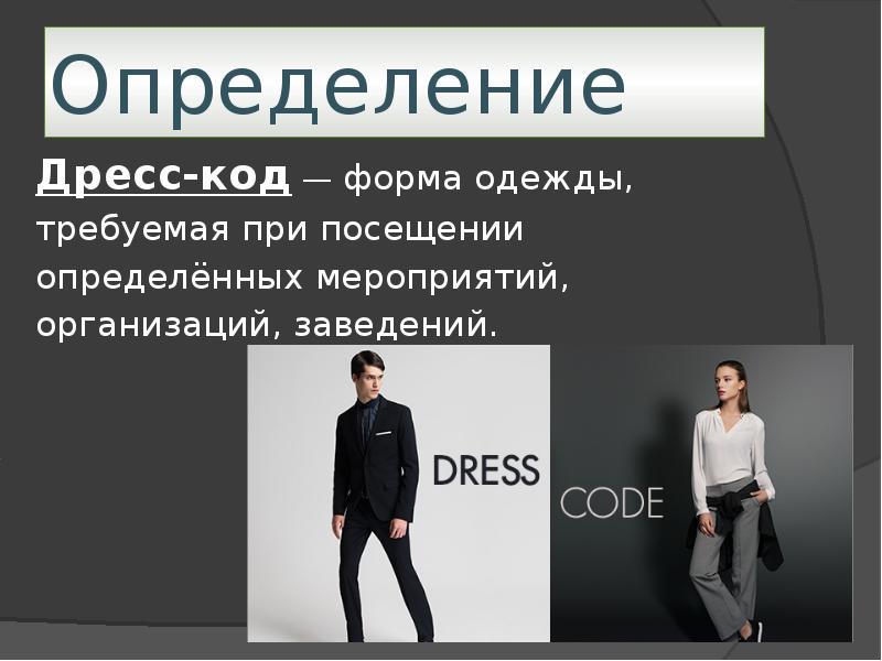 картинки о дресс-коде выбраться