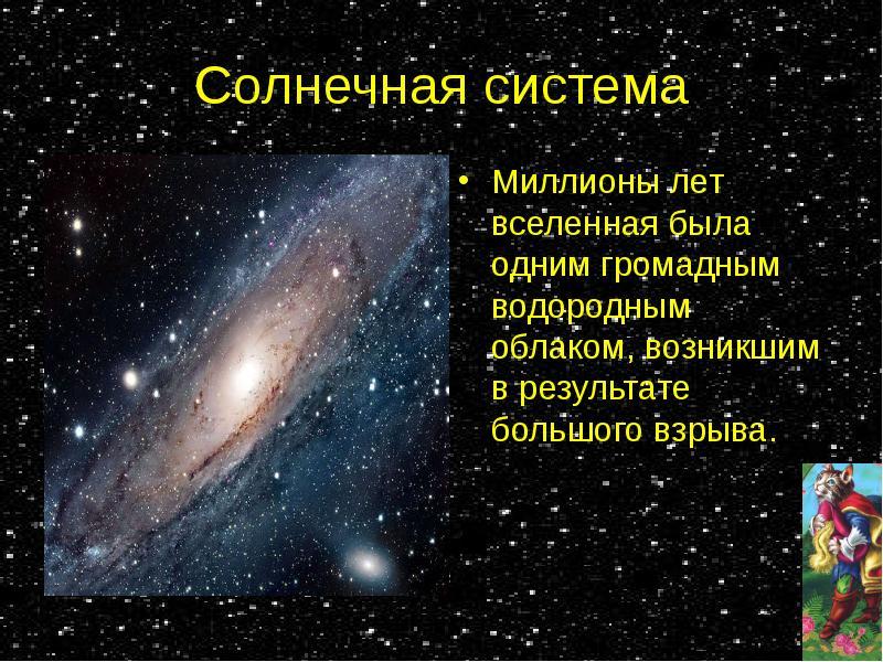 Доклады о космосе в картинках
