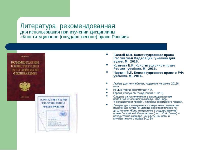 Конституционное право рф доклад 9833