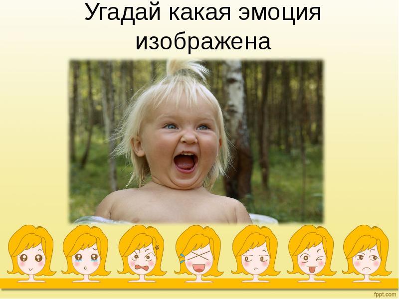 Презентация эмоции в картинках