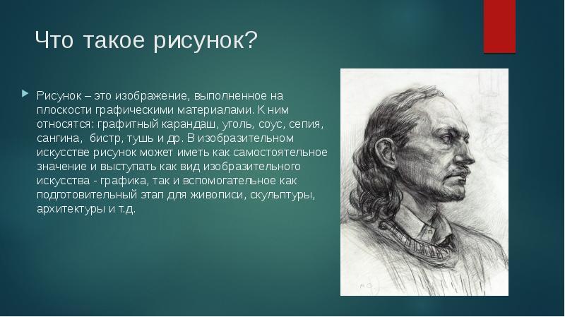 Презентация что такое рисунок