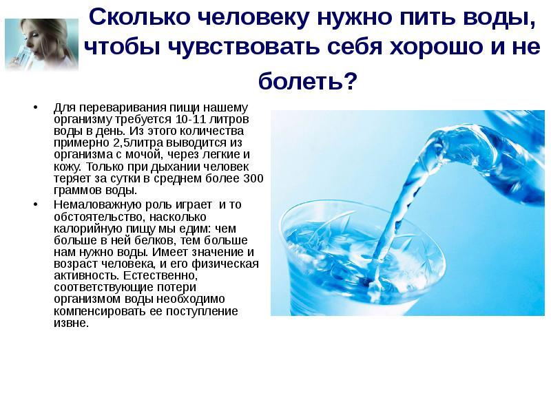 как и сколько нужно пить воды данном произведении повествование