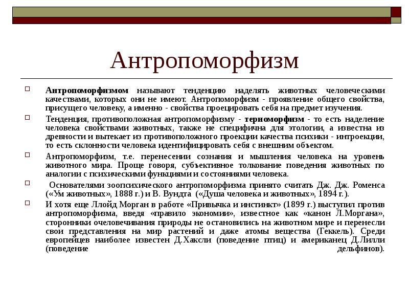 Доклад на тему зоопсихология 3998