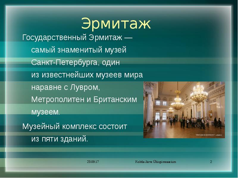 Санкт Петербург Город Музей Гдз