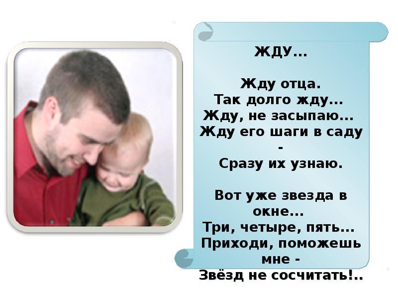 Стих про отца с картинкой