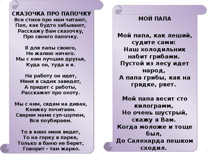 мой папа самый лучший стихи короткие