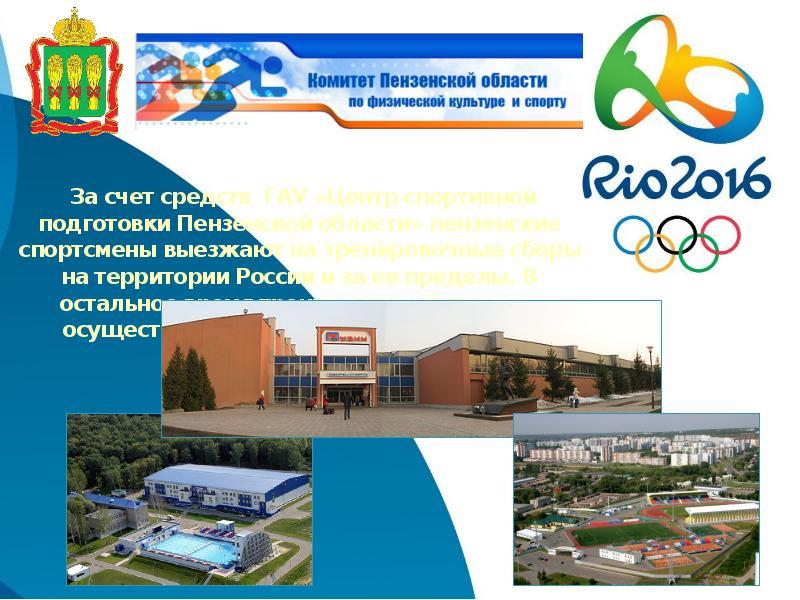 komitet-penzenskoy-oblasti-po-fizicheskoy-kulture-i-sportu-bi-gruppovoe-porno-onlayn