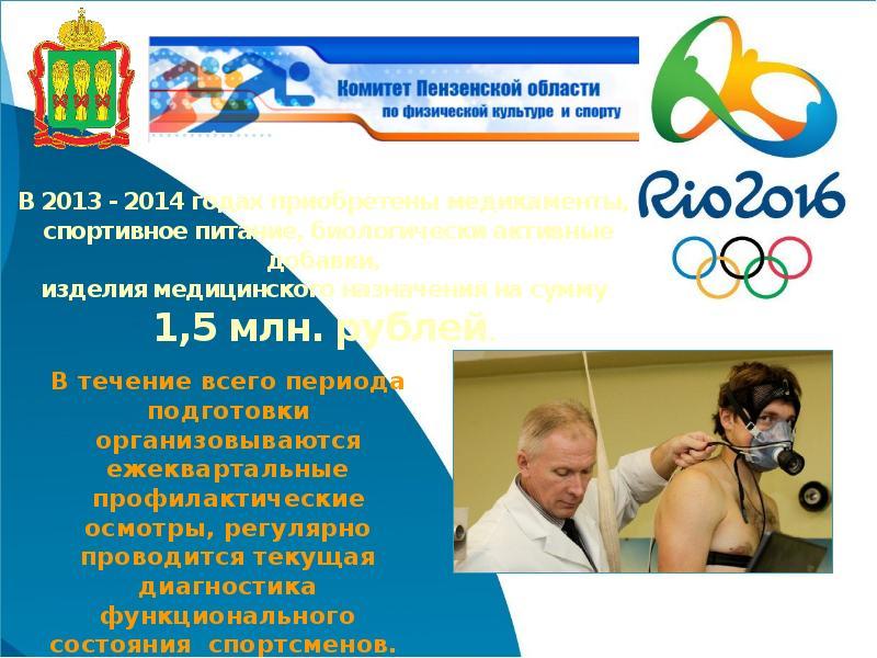 komitet-penzenskoy-oblasti-po-fizicheskoy-kulture-i-sportu-porno-doma-zhena-muzh