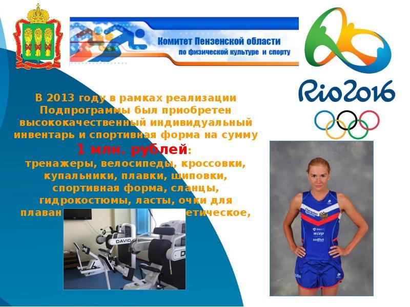 Комитет пензенской области по физической культуре и спорту, ебать попки телок смотреть онлайн