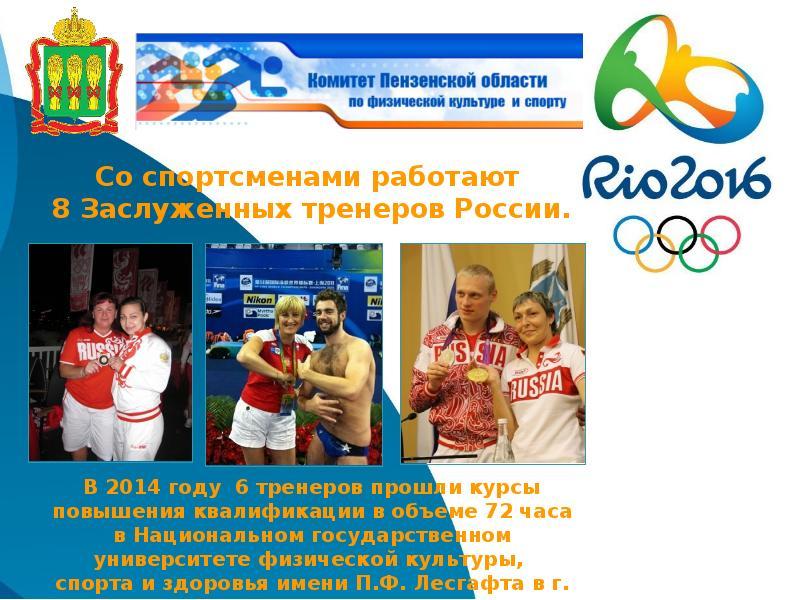 Комитет пензенской области по физической культуре и спорту нарезки пизды сперме