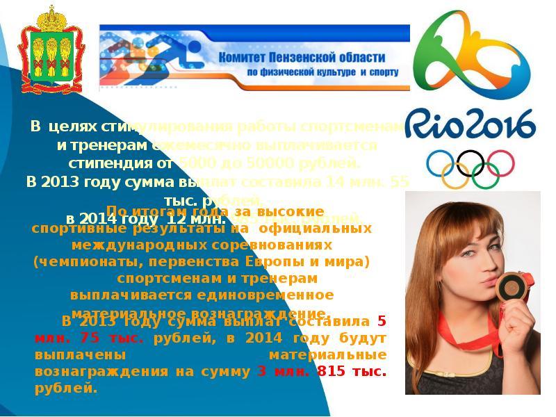 komitet-penzenskoy-oblasti-po-fizicheskoy-kulture-i-sportu