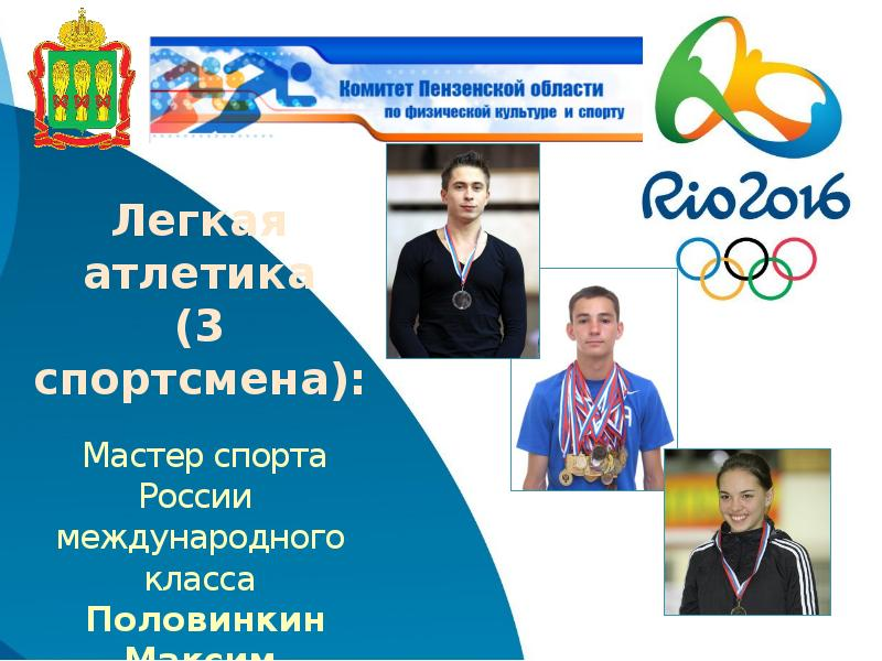komitet-penzenskoy-oblasti-po-fizicheskoy-kulture-i-sportu-paren-viigral-trah-s-nikol-eniston