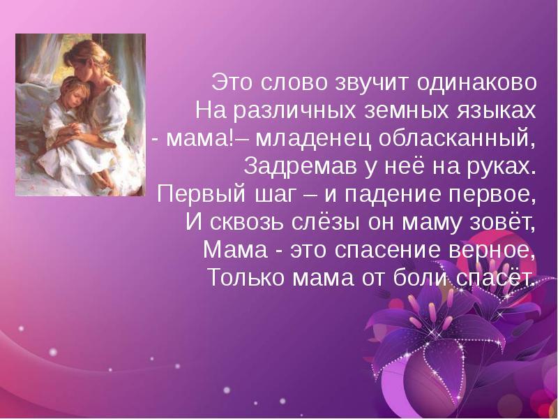 красивая презентация на день матери скачать бесплатно притча о маме с фоновой музыкой