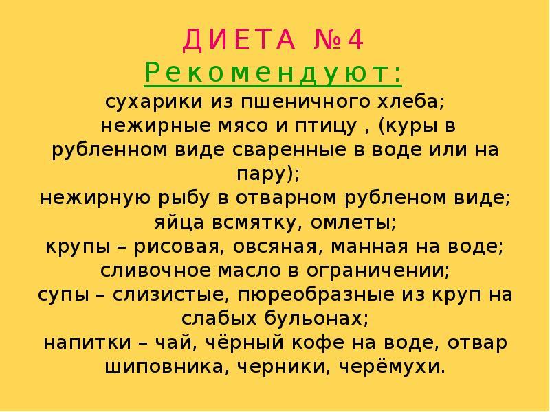 Питание Диета 4. Диета №4 (диетический стол №4), разрешенные, запрещенные продукты