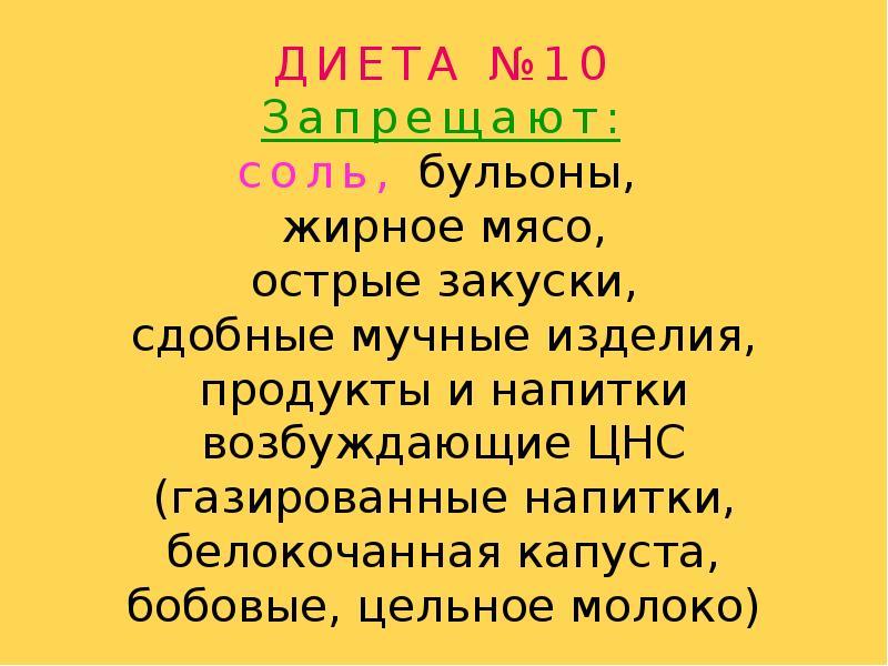 Диета 10 Е. Диета №10: показания, разрешенные и запрещенные продукты питания, рецепты