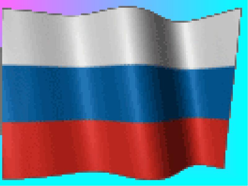 применяется картинка флага анимация каталог
