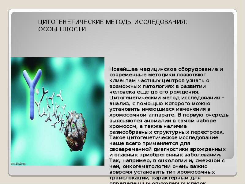 доклад современные методы исследования человека Железная дверь